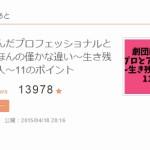 3日で100万PV!! (;゚Д゚)ガクガクぶるぶる体験の舞台裏~記事がバズった5つの理由~