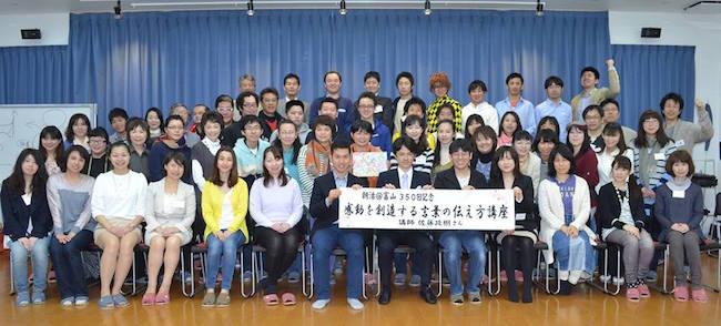 富山二回目の講演