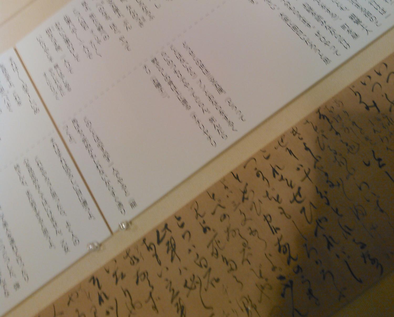 坂本龍馬の手紙