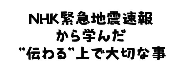 NHKアナウンサーから学ぶ伝わるとは