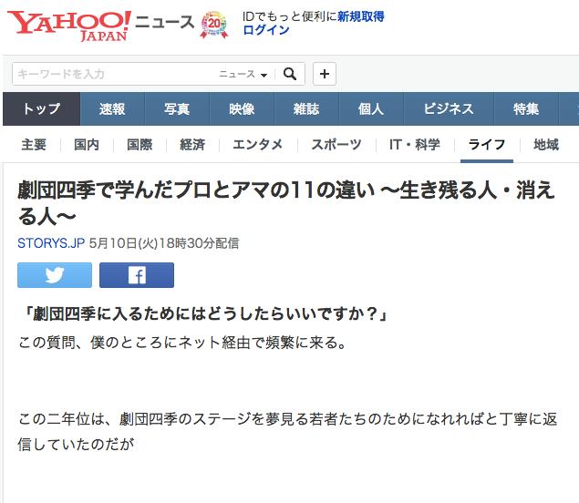 佐藤政樹の2016news