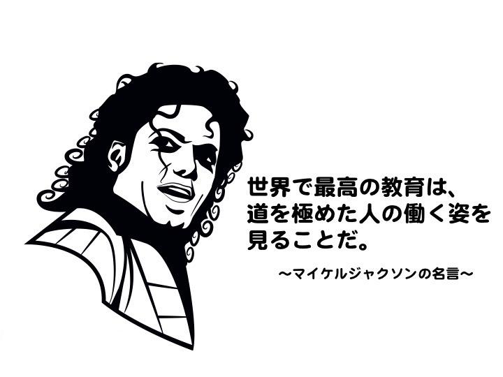 マイケルジャクソンも模倣から入っている