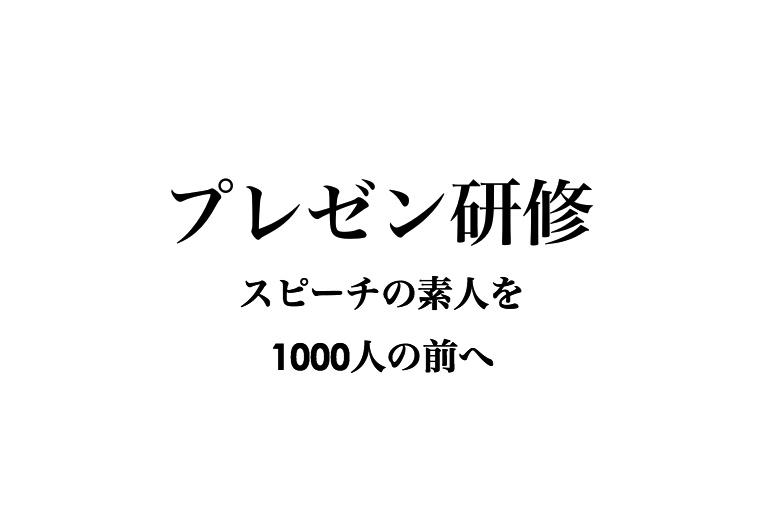 プレゼンテーション研修