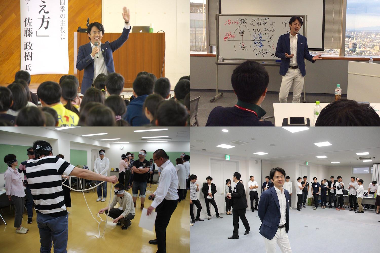 佐藤政樹の2017news