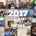 佐藤政樹の7大ニュースまとめin2017
