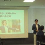 大手金融企業の管理職候補のための営業力・リーダーシップ研修を開催しました