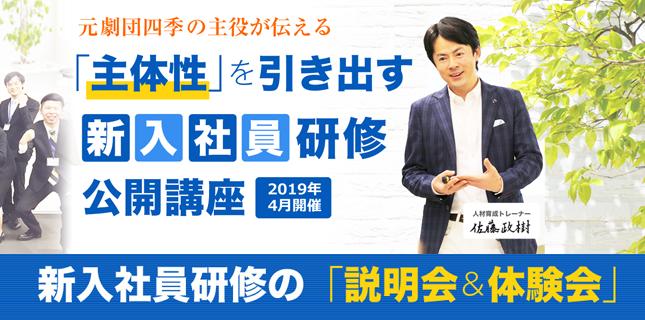 新入社員研修体験会