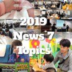佐藤政樹2019年振り返りニュース7まとめ