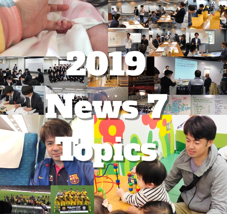 佐藤政樹2019トップニュース