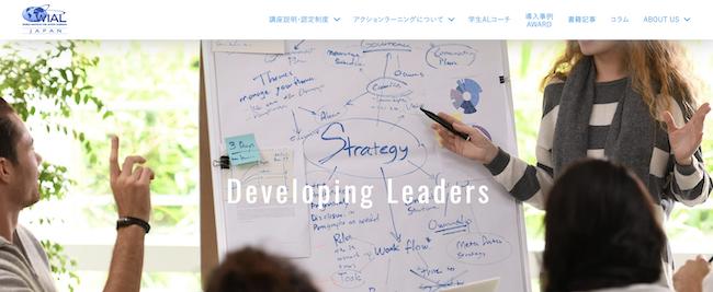 日本アクションラーニング協会HP