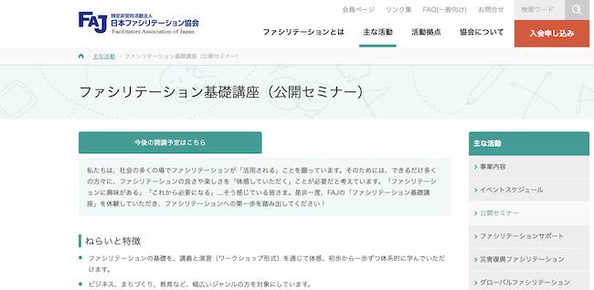 日本ファシリテーション協会HP