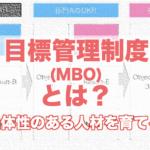 目標管理制度(MBO)とは何か? 導入目的や問題点を解説し主体性のある人材を育てる