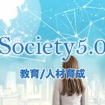Society(ソサエティ)5.0と教育/人材育成〜潜在能力を引き出す社会へ〜