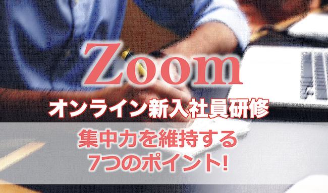 Zoomオンライン新入社員研修