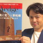 オンライン研修の今後について月刊誌『Wedge』に取材されました