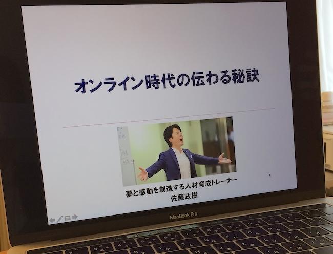 オンライン営業力研修