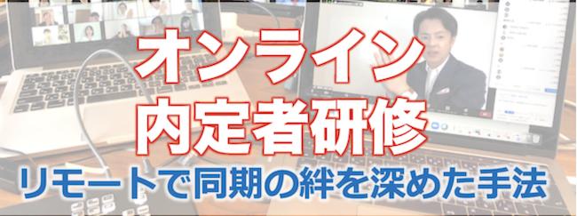 オンライン内定者研修