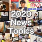 佐藤政樹2020年振り返りニュース7まとめ