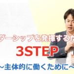 リーダーシップを発揮するための3STEP〜主体的に働くために〜