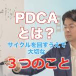 PDCAとは?〜サイクルを回せない人の特徴と目標達成のために大切なこと〜