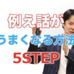 例え話がうまくなる方法〜絶妙な例えの作り方5STEP〜